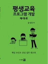 평생교육 프로그램 개발: 제대로