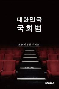 대한민국 국회법 : 교양 법령집 시리즈