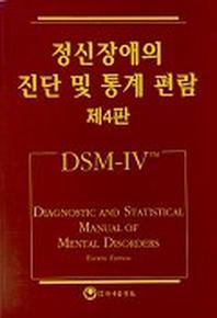 정신장애의 진단 및 통계 편람(DSM-IV)