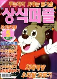 상식퍼즐(2021년 5월호)