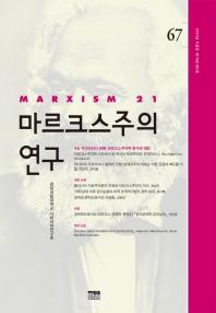 마르크스주의 연구(2020년 가을호 제17권 제3호)