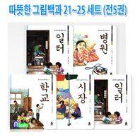 어린이아현/따뜻한 그림백과 21~25 사회.역사편 세트(전5권)/학교.시장.병원.일터.길