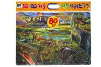공룡 대위기(80조각)