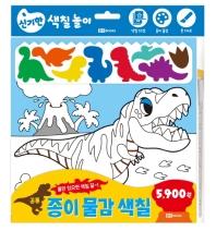 종이 물감 색칠. 2: 공룡