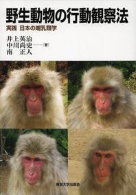 野生動物の行動觀察法 實踐日本の哺乳類學
