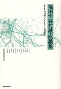 福田恒存對談.座談集 第3卷