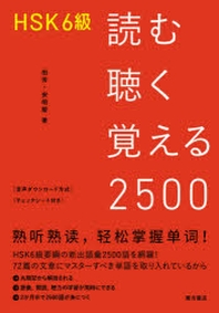 HSK6級讀む聽く覺える2500