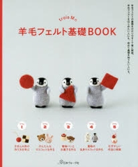 TROIS Mの羊毛フェルト基礎BOOK