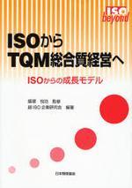 ISOからTQM總合質經營へ ISOからの成長モデル