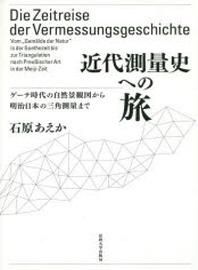 近代測量史への旅 ゲ-テ時代の自然景觀圖から明治日本の三角測量まで