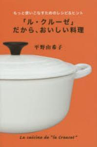 「ル.クル-ゼ」だから,おいしい料理 もっと使いこなすためのレシピ&ヒント