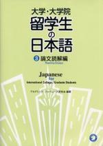 大學.大學院留學生の日本語 3