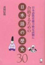 日本語敎育能力檢定試驗に合格するための日本語の歷史30