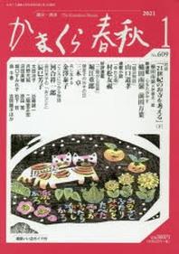 かまくら春秋 鎌倉.湘南 NO.609