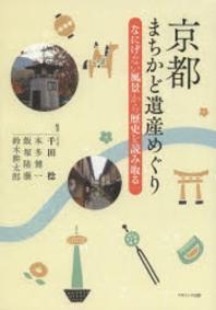 京都まちかど遺産めぐり なにげない風景から歷史を讀み取る
