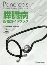 膵臟病診療ガイドブック
