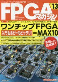 FPGAマガジン ハイエンド.ディジタル技術の專門誌 NO.13