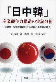 「日中韓」産業競爭力構造の實證分析 自動車.電機産業における現狀と連携の可能性