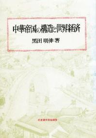 中華帝國の構造と世界經濟