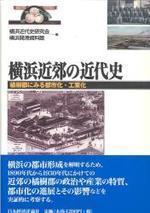 橫浜近郊の近代史 橘樹郡にみる都市化.工業化