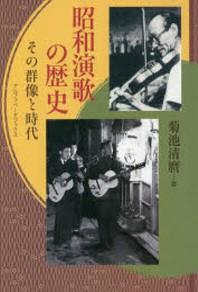 昭和演歌の歷史 その群像と時代