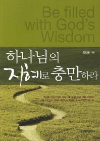 하나님의 지혜로 충만하라
