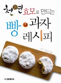 천연효모로 만드는 빵 과자 레시피