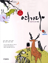 시 문학 여기다(2011)