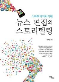 스마트미디어시대 뉴스편집의 스토리텔링