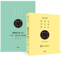컬러리스트 기사·산업기사 실기(2021)
