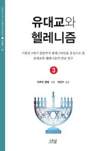 유대교와 헬레니즘. 3