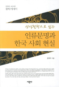 상식철학으로 읽는 인류문명과 한국 사회 현실