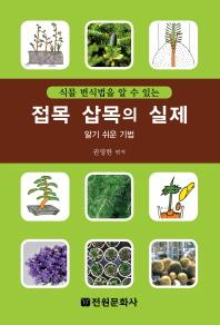 식물 번식법을 알 수 있는 접목 삽목의 실제