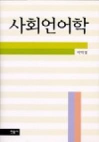 사회언어학