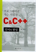 C/C++ 언어의 완성