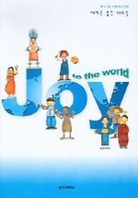 JOY TO WORLD (찬양집)