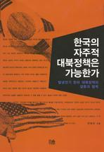 한국의 자주적 대북정책은 가능한가