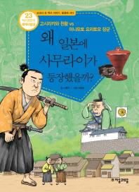 역사공화국 세계사법정. 23: 왜 일본에 사무라이가 등장했을까