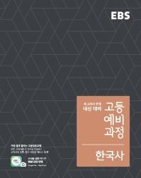EBS 고등 예비과정 한국사(2021)