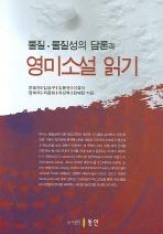 물질 물질성의 담론과 영미소설 읽기