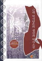 근대 역사담론의 생산과 역사소설