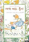 새끼 여우 콩이(엄마와 아이의 솔솔 이야기 3)