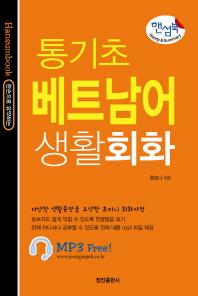 핸섬북 통기초 베트남어 생활회화