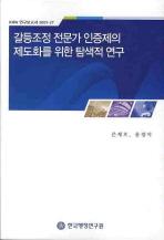 갈등조정 전문가 인증제의 제도화를 위한 탐색전연구