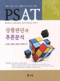 상황판단과 추론분석(PSAT)(2012)