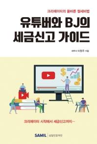 유튜버와 BJ의 세금신고 가이드(2021)