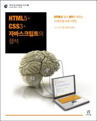 HTML5 CSS3 자바스크립트의 정석