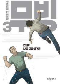 무빙. 3