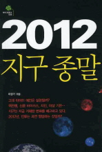 2012 지구종말