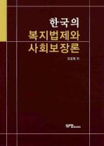 한국의 복지법제와 사회보장론